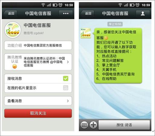 微信公众平台营销的应用有哪些?