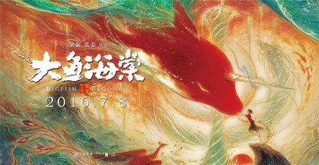 营销 | 《大鱼海棠》上映9天4亿票房的营销启示!